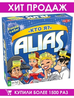 Игра Alias  Кто Я? Tactic Games