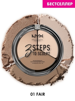 Тройная палетка для контурирования. 3 STEPS TO SCULPT FACE SCULPTING PALETTE - FAIR 01 NYX PROFESSIONAL MAKEUP