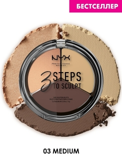 Тройная палетка для контурирования. 3 STEPS TO SCULPT FACE SCULPTING PALETTE - MEDIUM 03 NYX PROFESSIONAL MAKEUP
