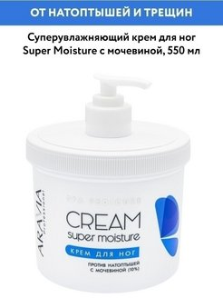 Cream, 550 ml ARAVIA Professional