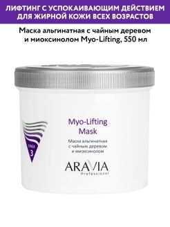 Маска альгинатная с чайным деревом и миоксинолом Myo-Lifting, 550 мл. ARAVIA Professional