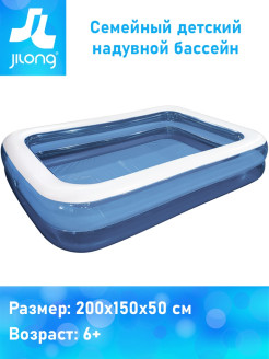 Бассейн Giant Rectangular Pool 2-ring семейный 200х150х50 Jilong