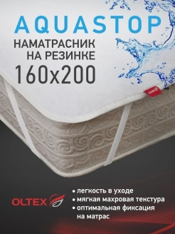Mattress cover, 37 cm Ol-Tex