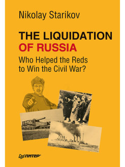 The Liquidation of Russia. Who Helped the Reds to Win the Civil War? ПИТЕР