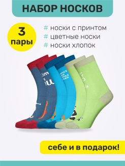 Набор носков Big Bang Socks