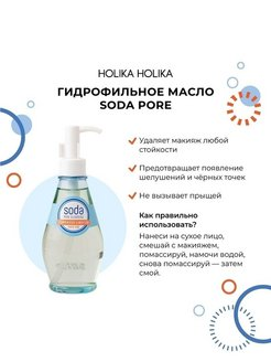 Масло Soda Tok Tok Clean Pore Deep Cleansing Oil Holika Holika
