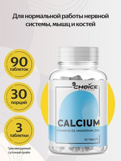 Добавка Calcium (Кальций К2 Д3 Магний Цинк), 90 табл MyChoice Nutrition