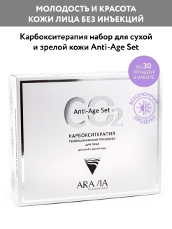 Cosmetic Care Set ARAVIA Professional