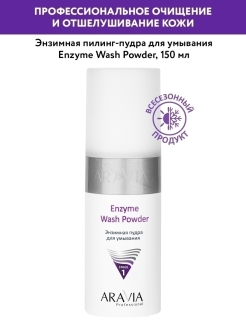 Makeup remover, 150 ml ARAVIA Professional