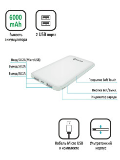 Внешний аккумулятор Ultra Thin 6000 Li-pol OPB-0608 6000mAh, 2USB, 1A-2A, Li-pol, Soft-Touch Oxion