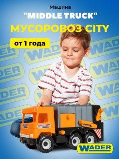 Машина Middle truck мусоровоз city Wader.