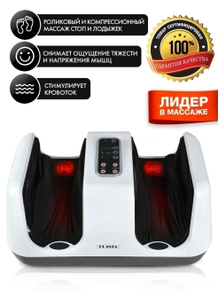 Массажер для ног PLANTA MF-4W Massage Bliss Planta