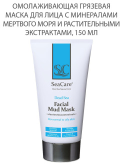 Cosmetic mask SeaCare