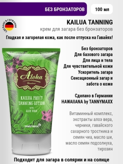 Kailua Tanning - крем-коктейль для загара без бронзаторов Hawaiiana