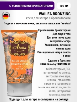Wailea Bronzing - крем-коктейль для загара c бронзаторами Hawaiiana