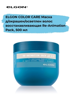 Color care маска восстанавливающая для окрашенных волос re-animation pack, 500 мл ELGON