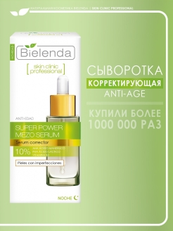 Serum, 30 ml BIELENDA