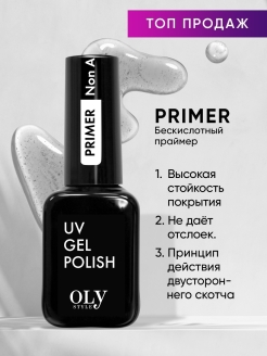 Nail primer, 10 ml OLYSTYLE
