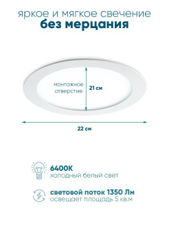 Ультратонкий светильник DAYLIGHT DLR 20W 6400K 185-250V (200W) (D225mm/A200mm) Ambrella Light