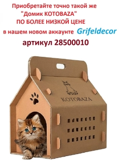 Pet house, for small breeds Grifeldecor