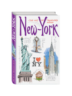 New York. The Art of traveler's Notes Эксмо
