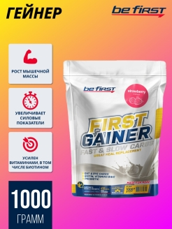 Гейнер First Gainer Fast & Slow Carbs (клубника), 1000 гр be first
