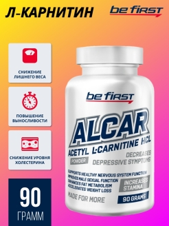 Ацетил Л-карнитин Alcar (acetyl L-carnitine) Powder, 90 гр be first