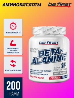 Аминокислоты Beta Alanine Powder, 200 гр be first