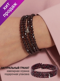 "Браслет Miniature Garnet с подвеской ""Paris"" Alerie-Accessories"