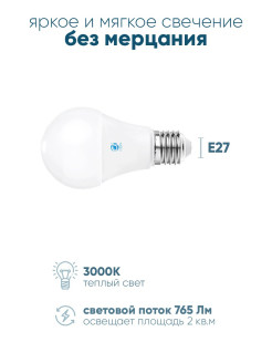 Лампа LED A60-PR 9W E27 3000K (75W) Ambrella Light
