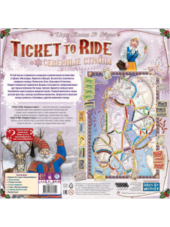 Ticket to Ride. Северные страны Hobby World