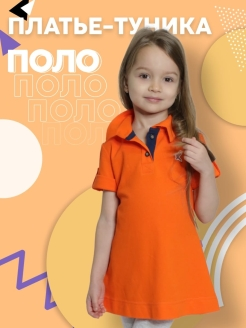 Туника Polo Tunic Radiance