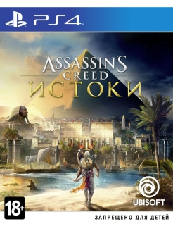 Assassins Creed: Истоки [PS4, русская версия] Ubisoft
