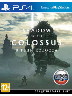 Shadow of the Colossus. В тени колосса [PS4, русская версия] Sony CEE