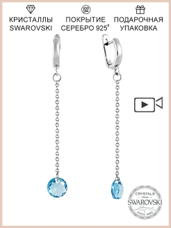 Серьги La Muse soir rhodium Aqua with Crystals from Swarovski(R) Mademoiselle Jolie Paris