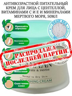 Cream, 50 ml Canaan