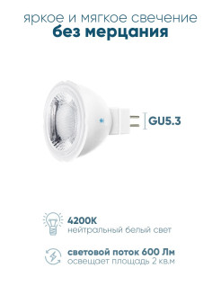 Лампа LED MR16-PR 7W GU5.3 4200K (60W) 175-250V Ambrella Light