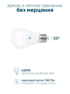 Лампа LED A60-PR 9W E27 4200K (75W) Ambrella Light