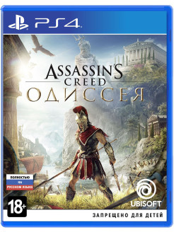 Assassins creed одиссея PS4 Ubisoft