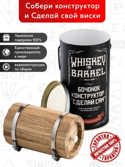 Бочонок конструктор для создания виски Whiskey Barrel