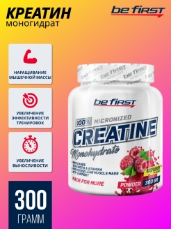 Креатин Creatine Micronized Powder (малина), 300 гр be first