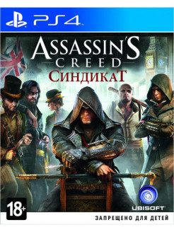 Assassin's Creed: синдикат Ubisoft