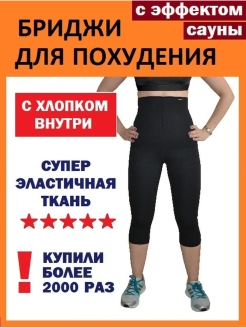 Breeches sports Termoslim