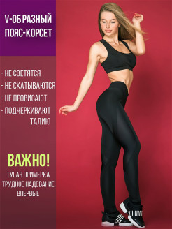 Tights mygym