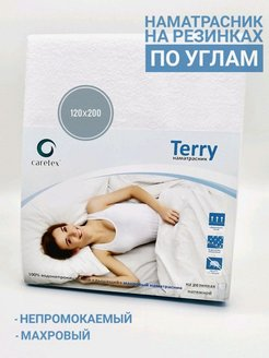 Mattress cover, 29 cm Caretex