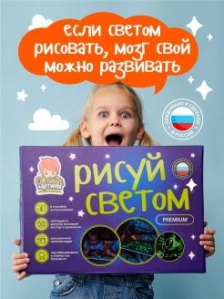 Drawing board Рисуй светом