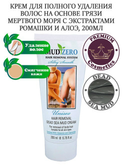 Cream, 200 ml Aroma Dead Sea