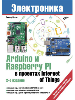 Электроника. Arduino и Raspberry Pi в проектах Internet of Things. 2-е изд. Bhv