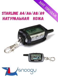 Star-Line A4 / A6 / A8 / A9. Leather case for a car key fob. Snoogy