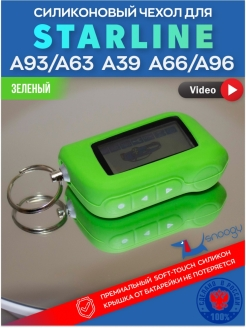 Star-Line A63 / A93. Silicone Case for Car Alarm Key Fob. Snoogy
